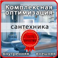 Оптимизация интернет-магазина сантехники