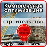 Оптимизация сайта услуг строительства