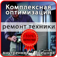 Оптимизация сайта сервисного центра