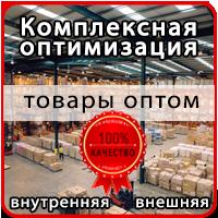 Оптимизация оптового интернет-магазина