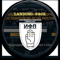 Ивановская фабрика перчаток  (ifp24.ru)