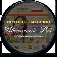 """Продажа живых растений """"Цветочный Рай""""  (flowerparadise.shop)"""