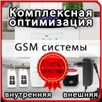 Оптимизация интернет-магазина по продаже GSM систем