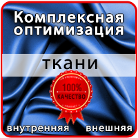 Оптимизация интернет-магазина тканей