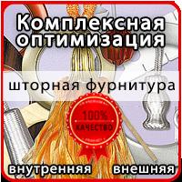 Оптимизация интернет-магазина шторной фурнитуры