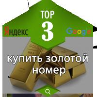 Осенний кейс 2018, интернет-магазин мобильных номеров и тарифов! Москва!