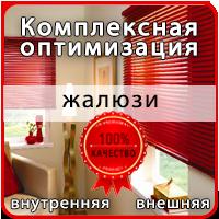 Оптимизация интернет-магазина жалюзей