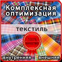 Оптимизация оптового интернет-магазина ивановского текстиля