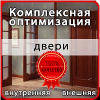 Оптимизация интернет-магазина дверей