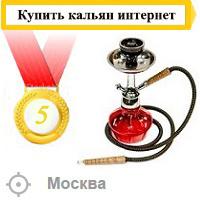 Купить кальян интернет - топ-5 Yandex (Москва и область)