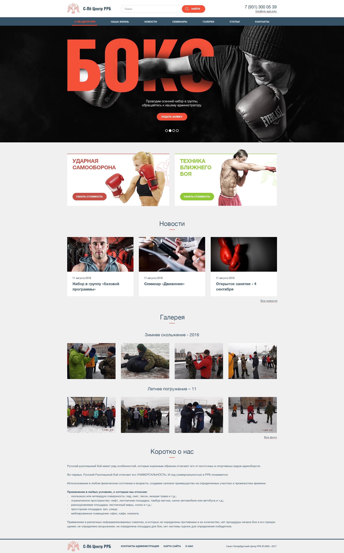 Бокс сайт под ключ