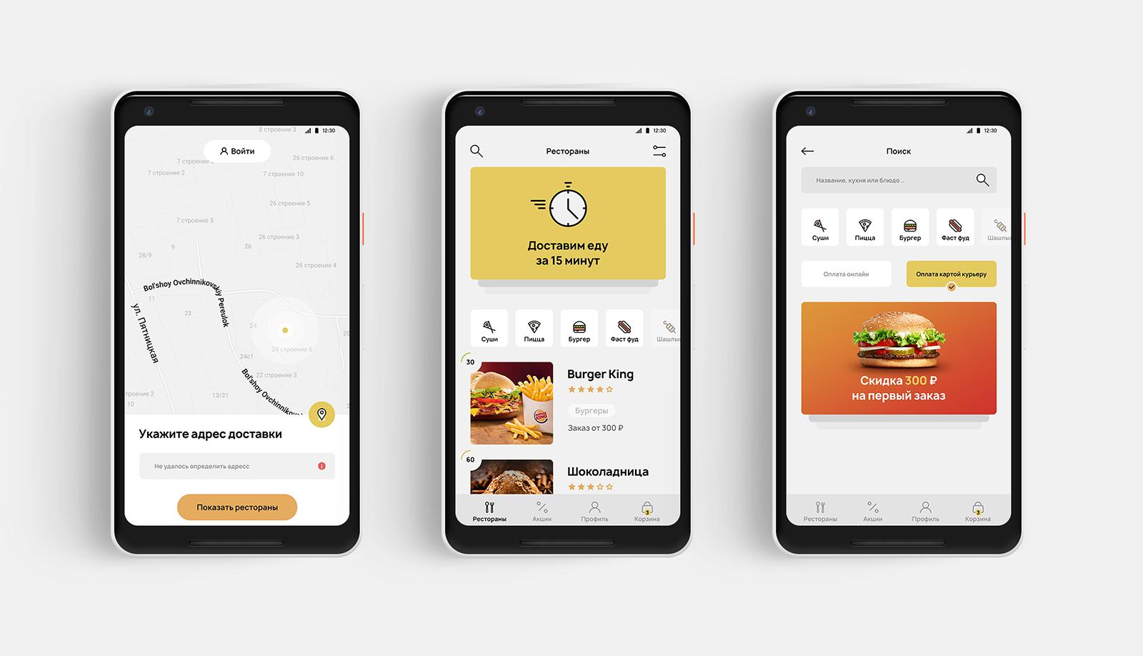 Приложение Доставка Еды Android/iOS