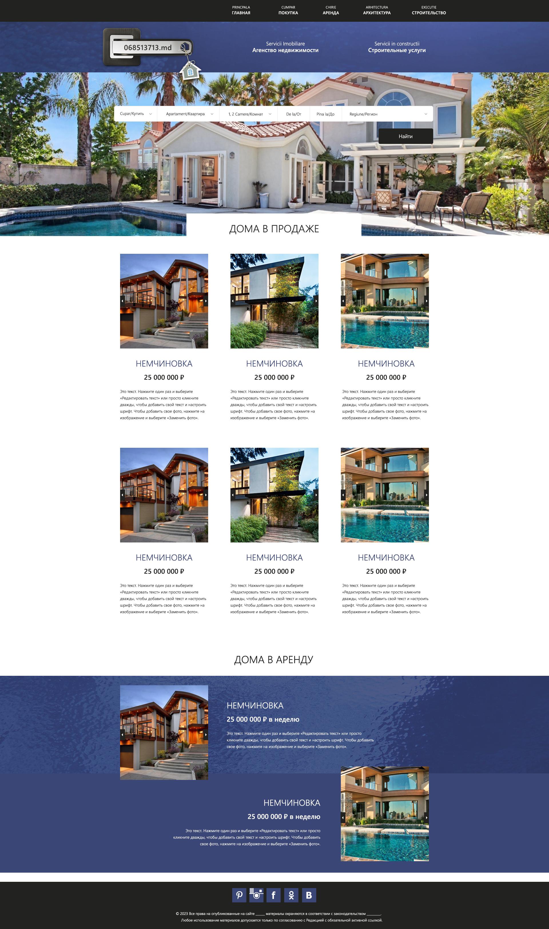 Сайт Недвижимости под ключ в разработке!