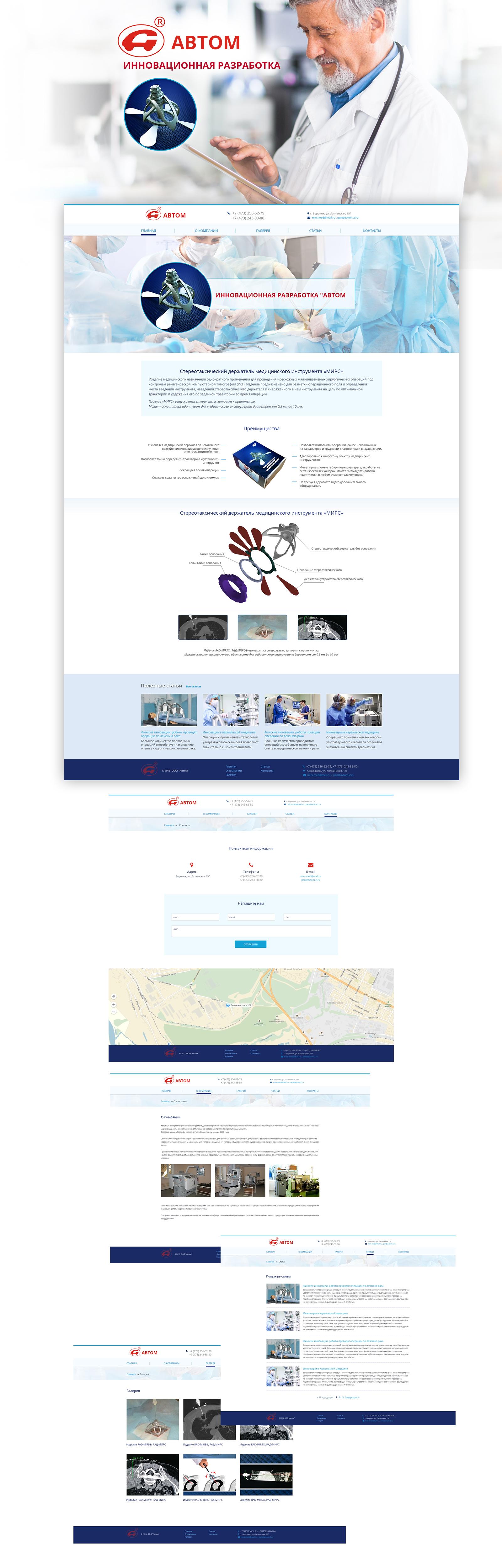 Разработка дизайн сайта мирс все страницы