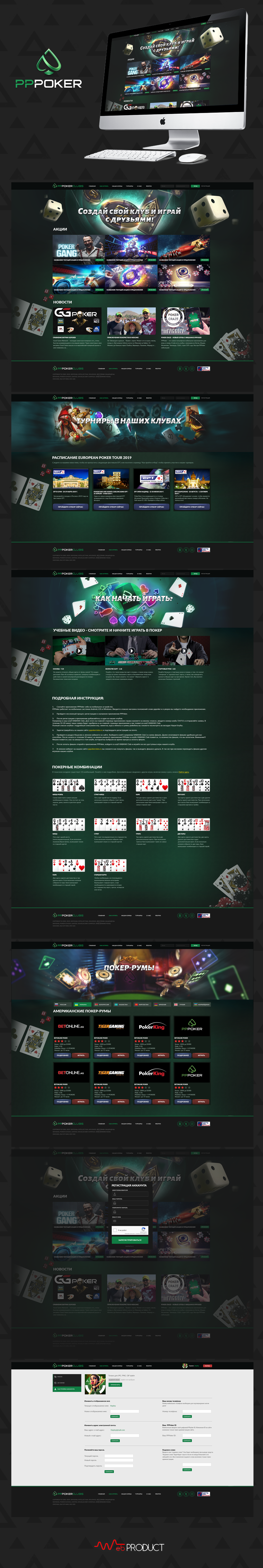 Poker Web Project   http://pokerclub.webworld.studio  Login:user Pass:dev