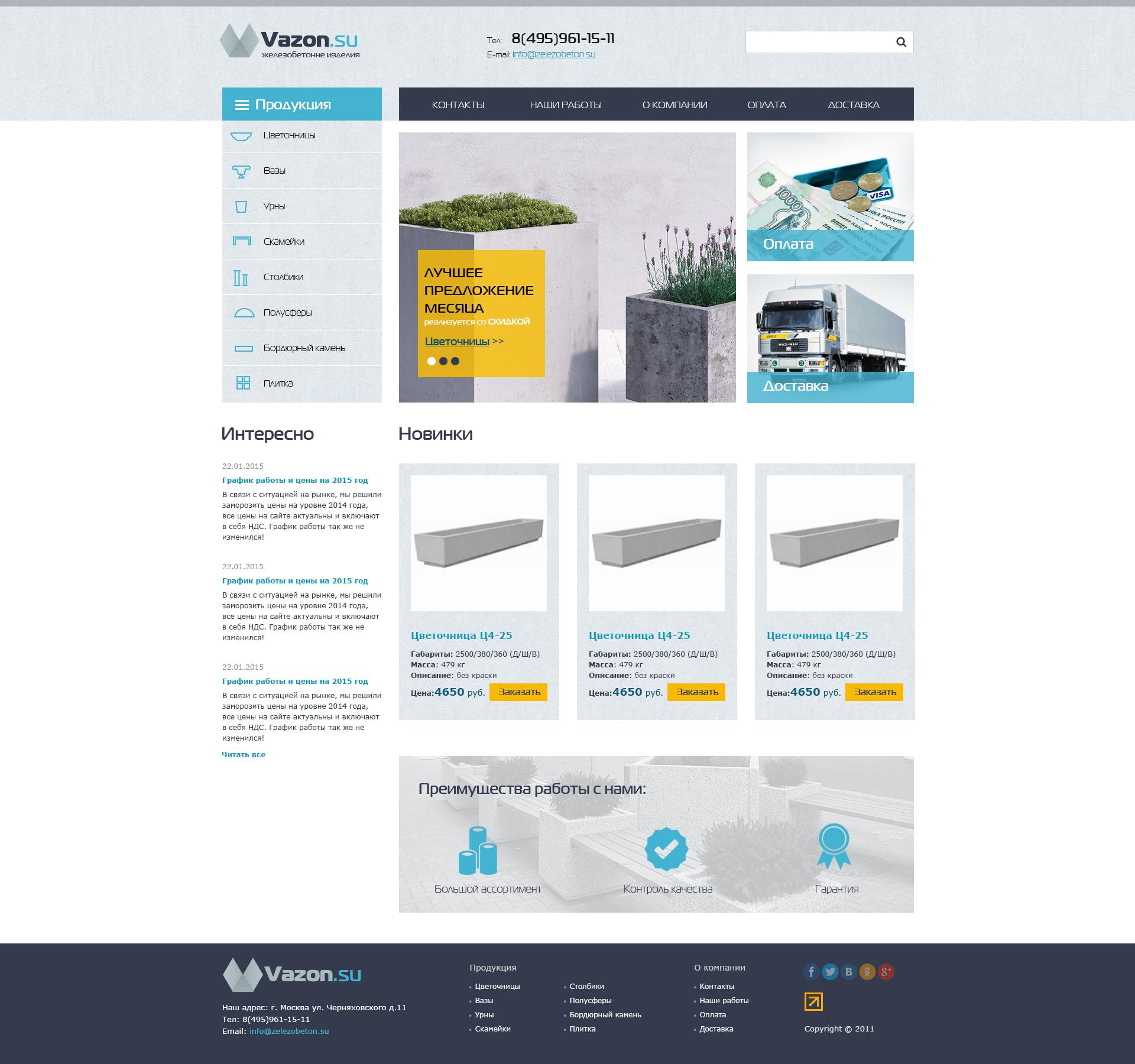 www.vazon.su
