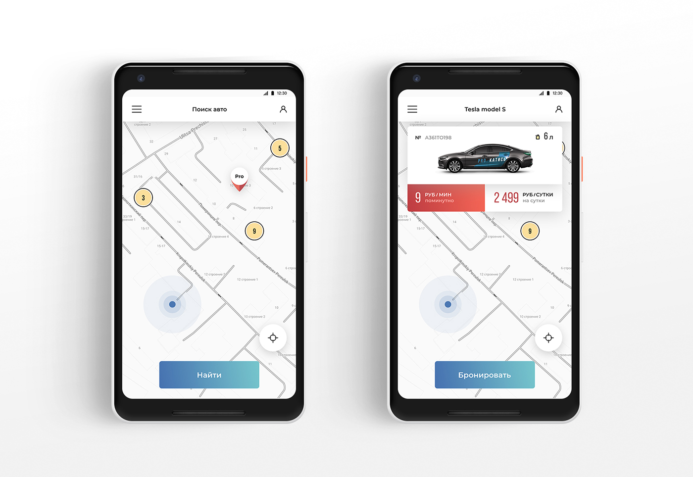 Мобильное Приложение АвтоПойск