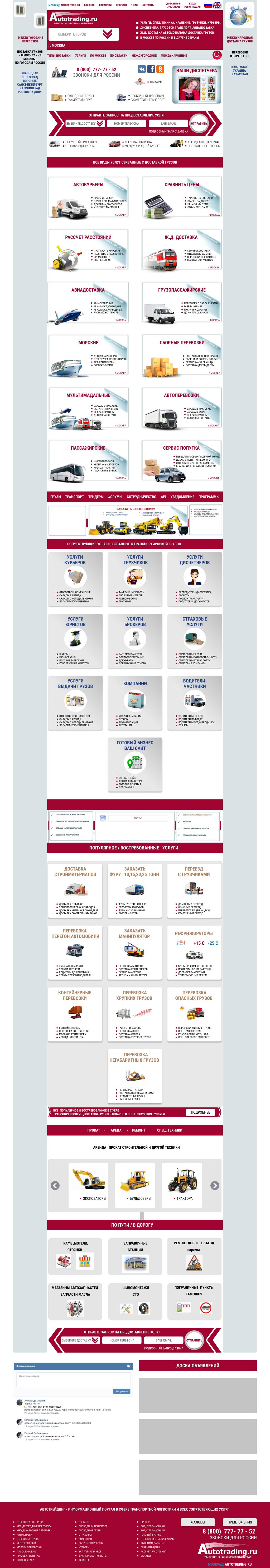 Autotrading Разработка сайта под ключ + приложение