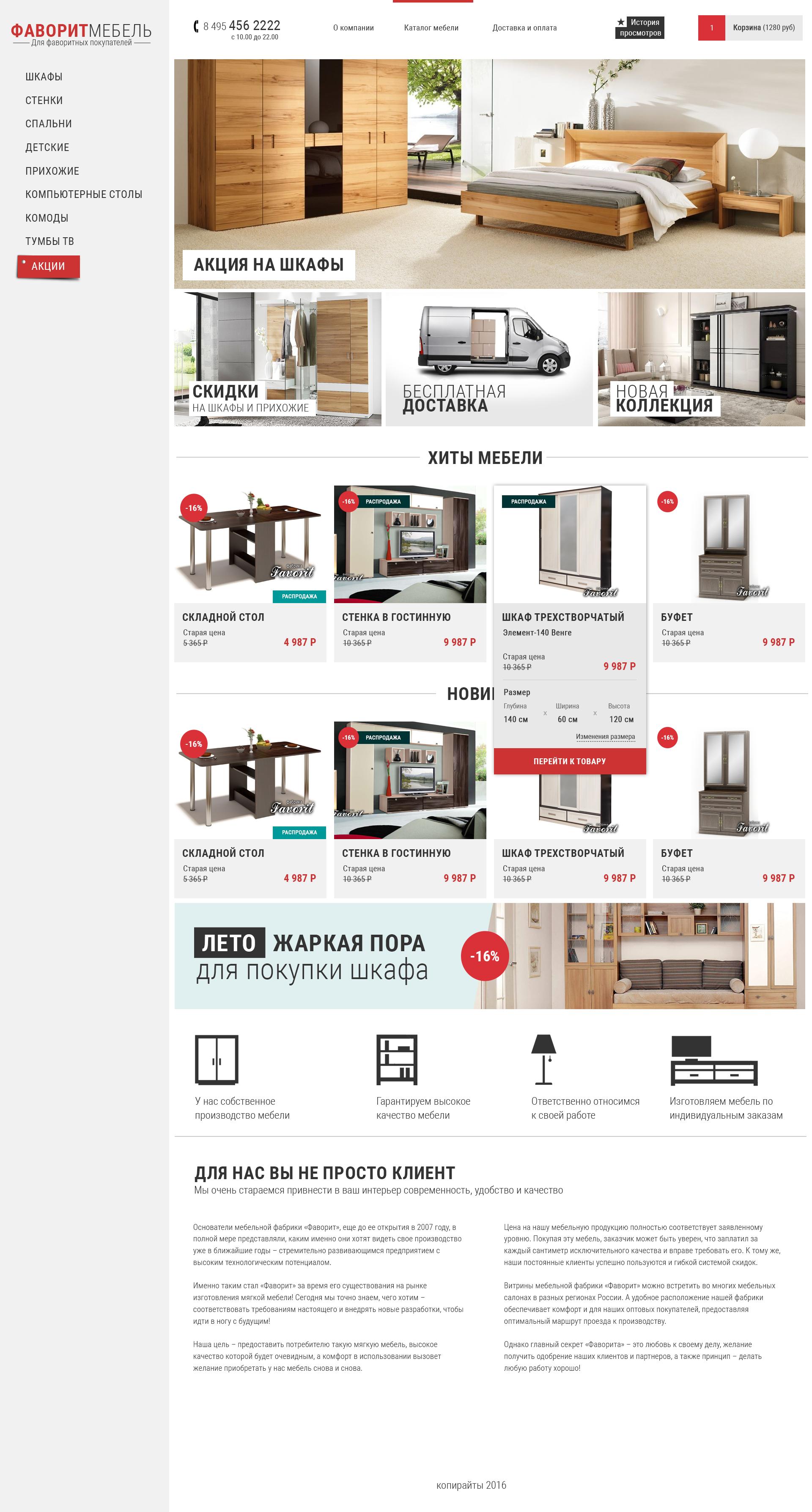 Разработка Сайта Мебельная Компания в процессе