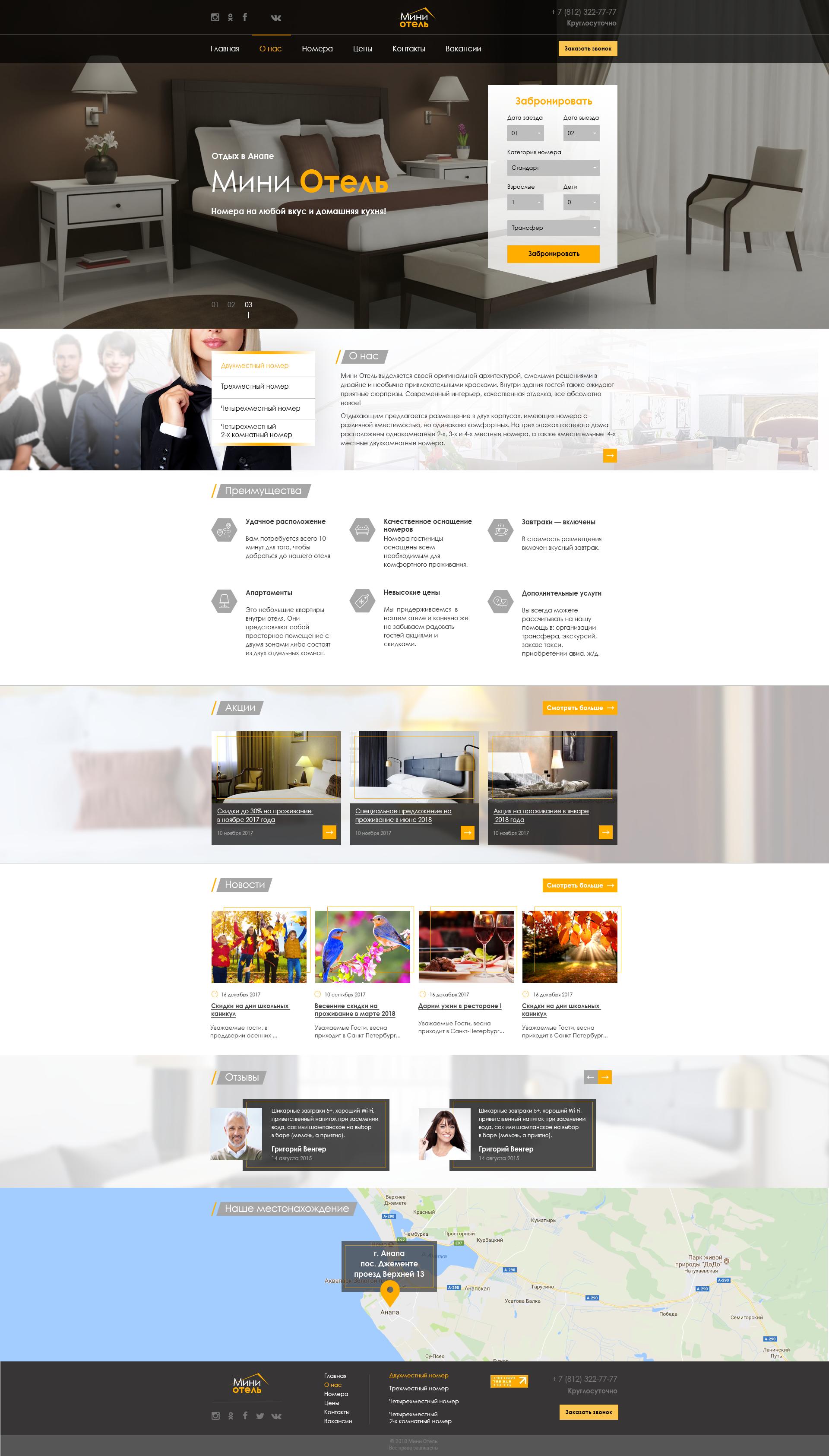 Дизайн сайта миниотель 960