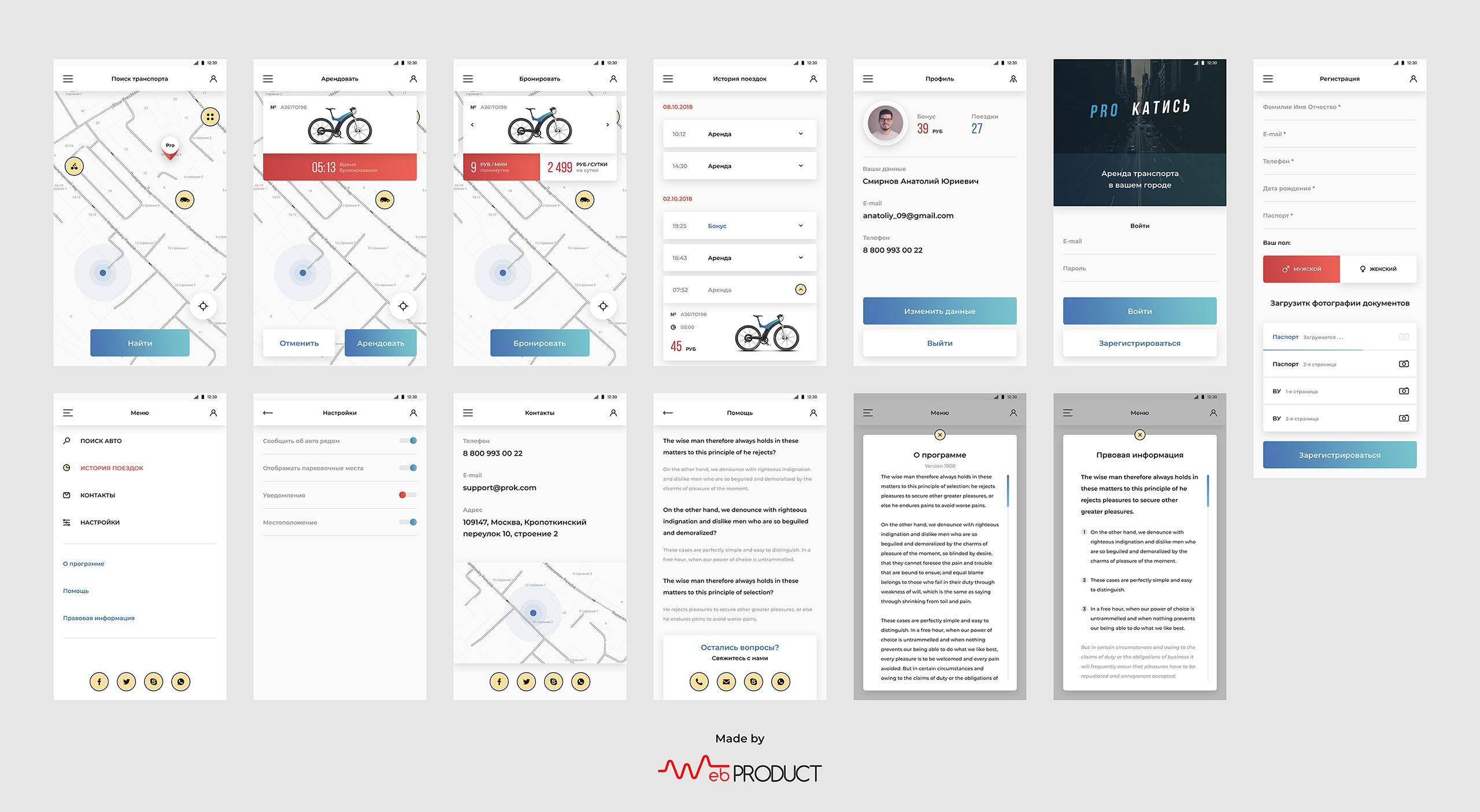 Разработка Мобильного Приложения под IOS и Android www.prokatisclub.ru