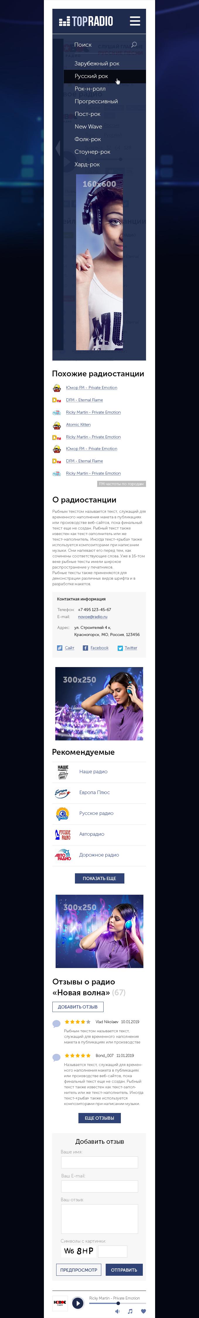 ТопРадио_Главная_Mobile