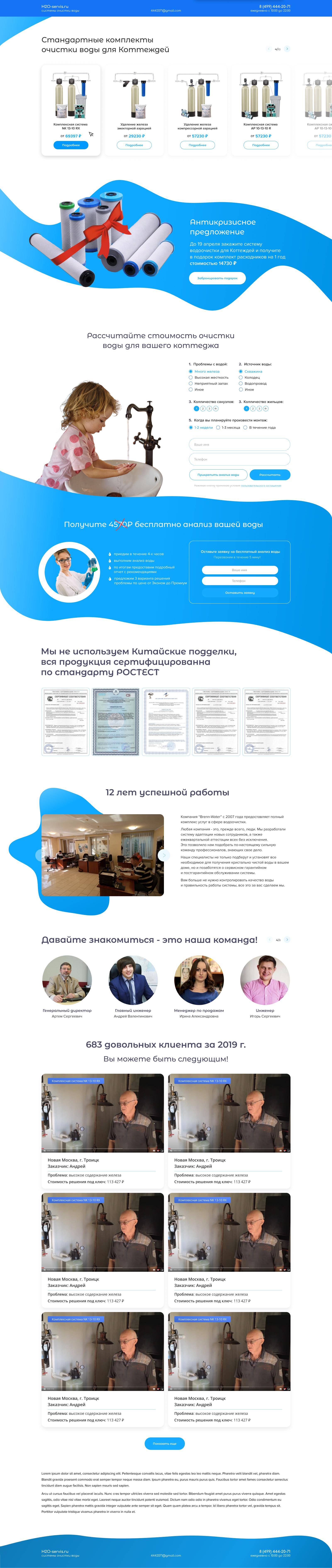 h2o-servis.ru