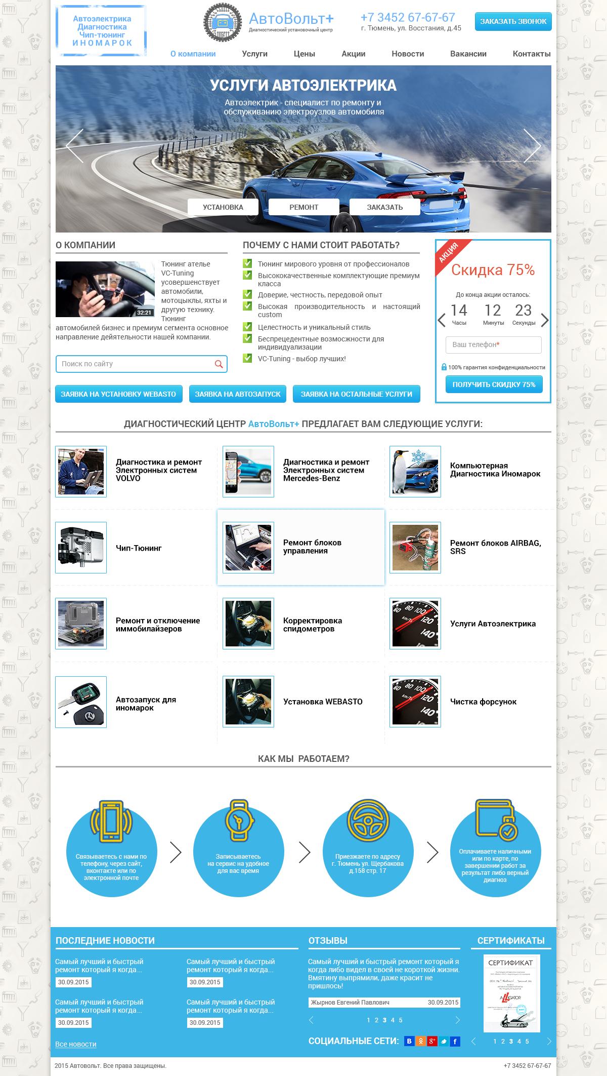 Дизайн сайта Автовольт2