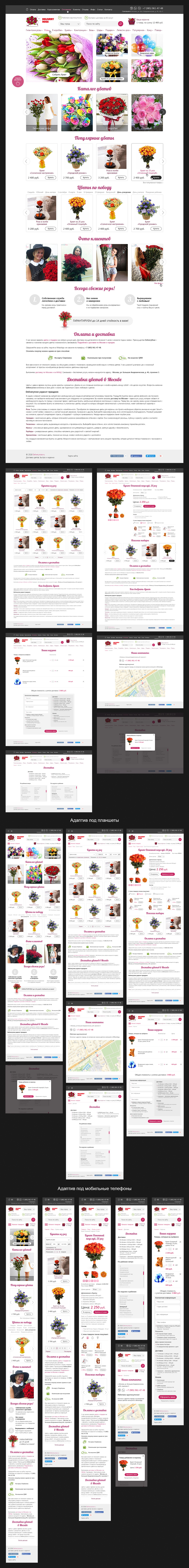 Сайт под ключ www.deliveryrose.ru