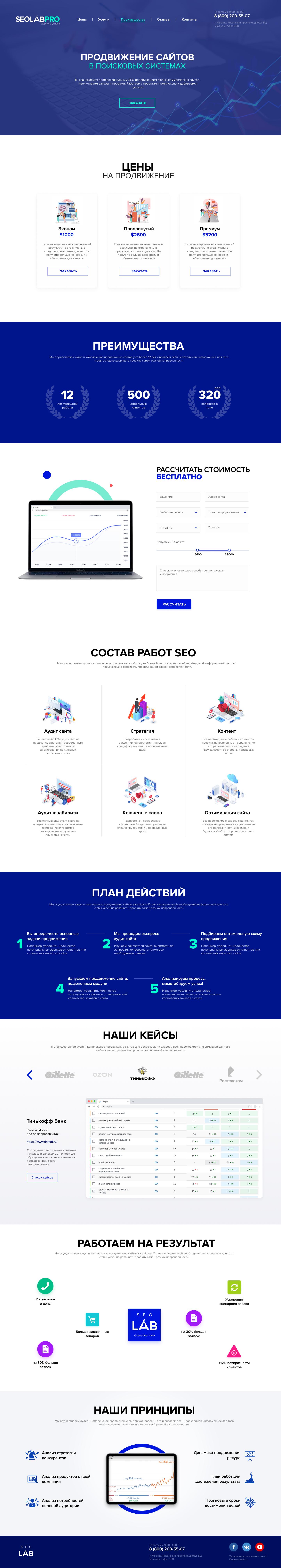 Seo Lab Project