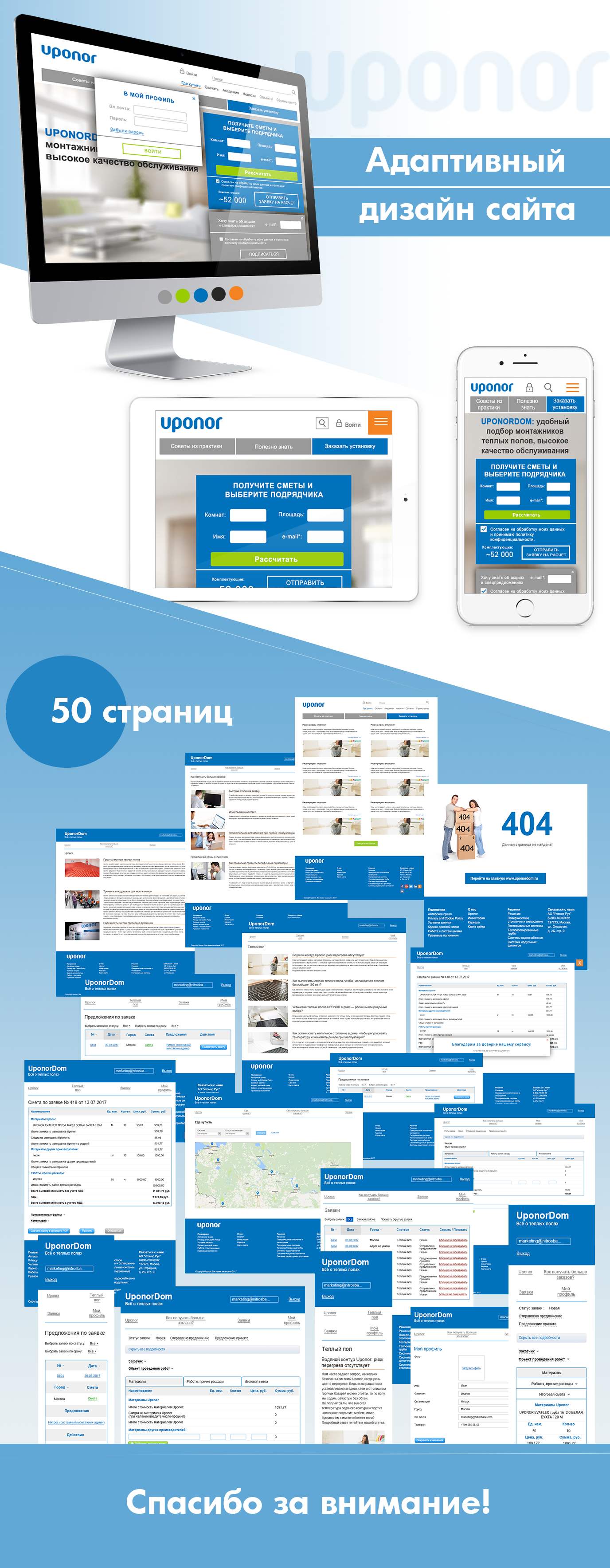 www.uponordom.ru