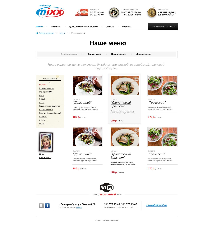 Mixx Cafe 3