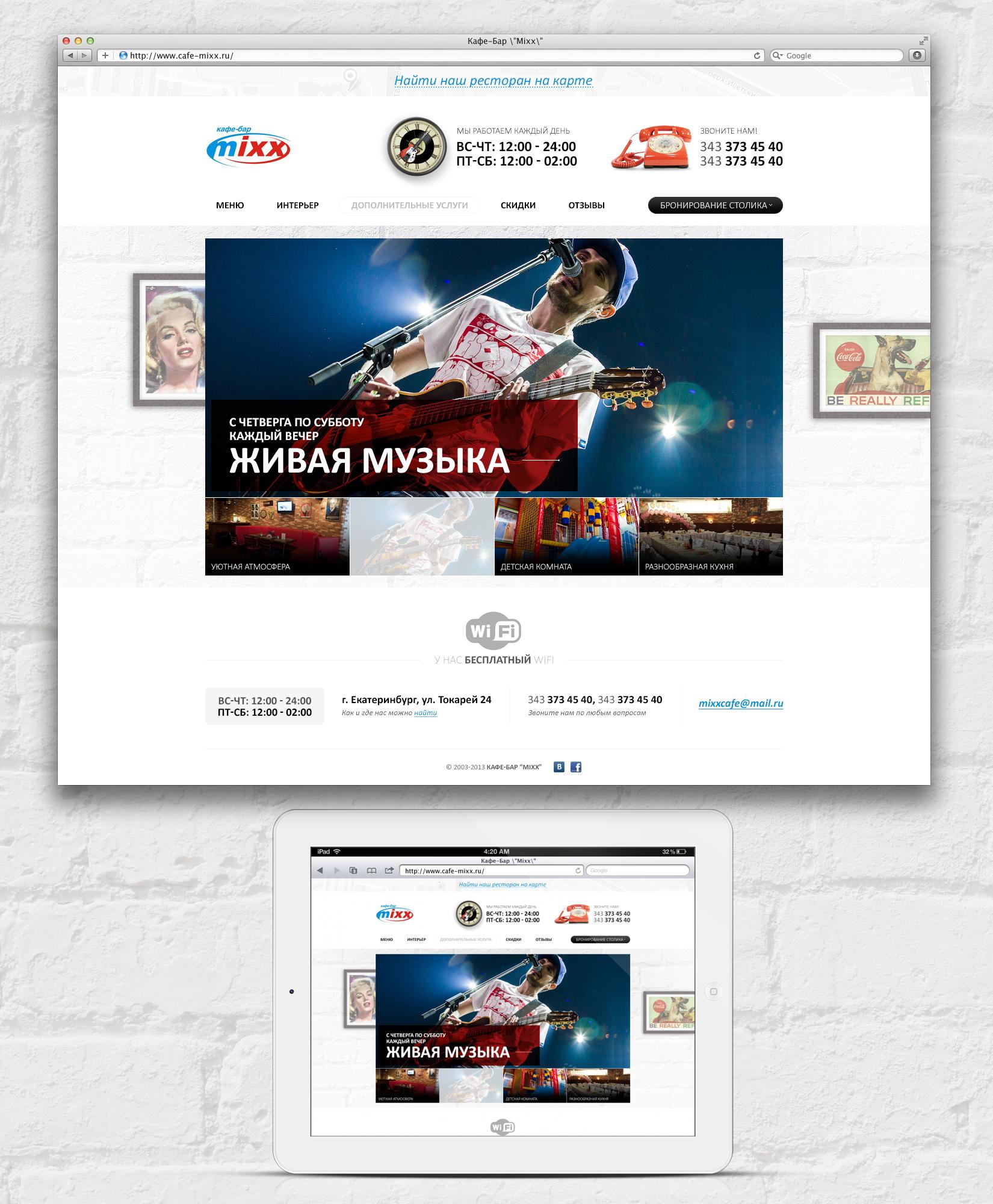 Дизайн сайта Кафе бар Mixx
