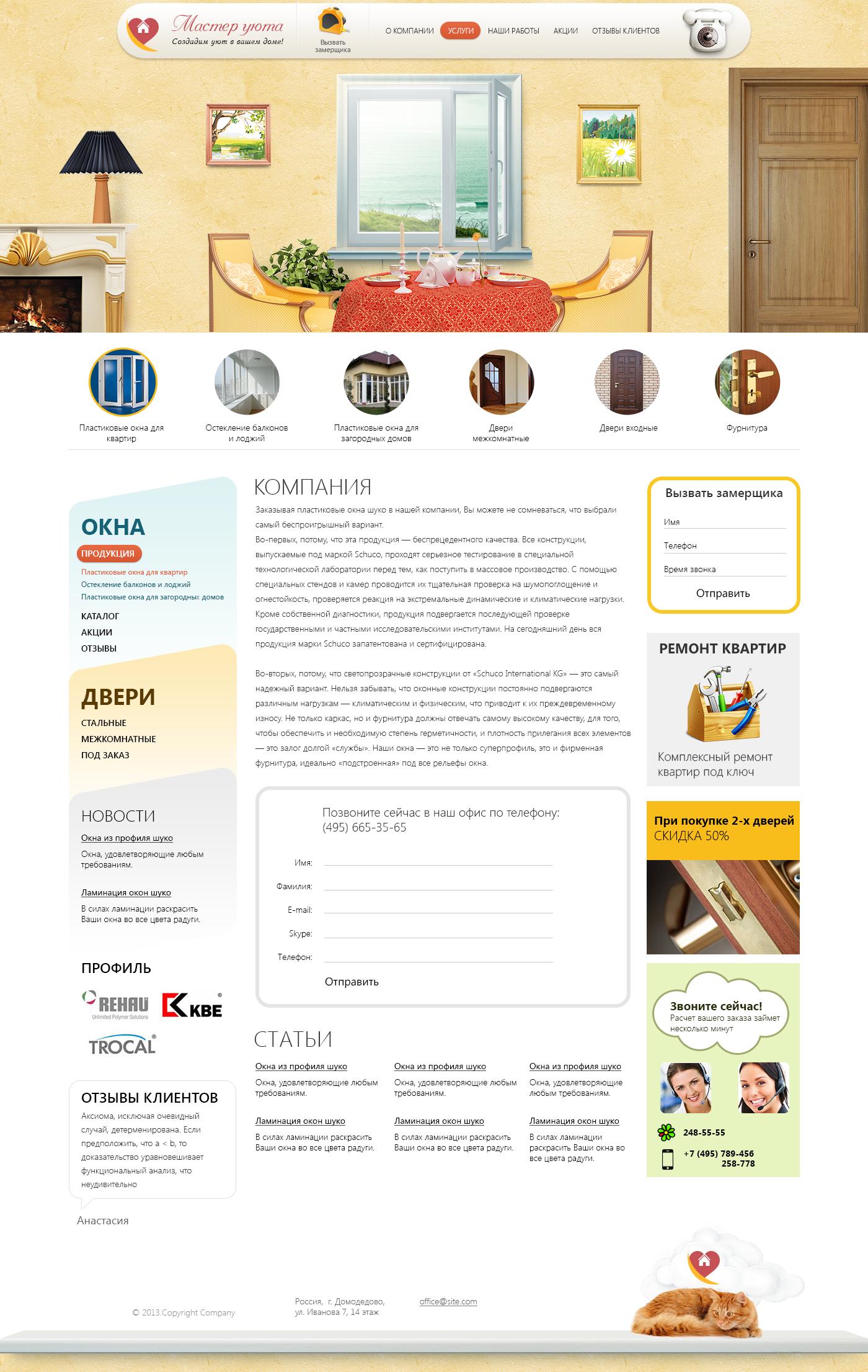 Дизайн сайта Мастер Уюта