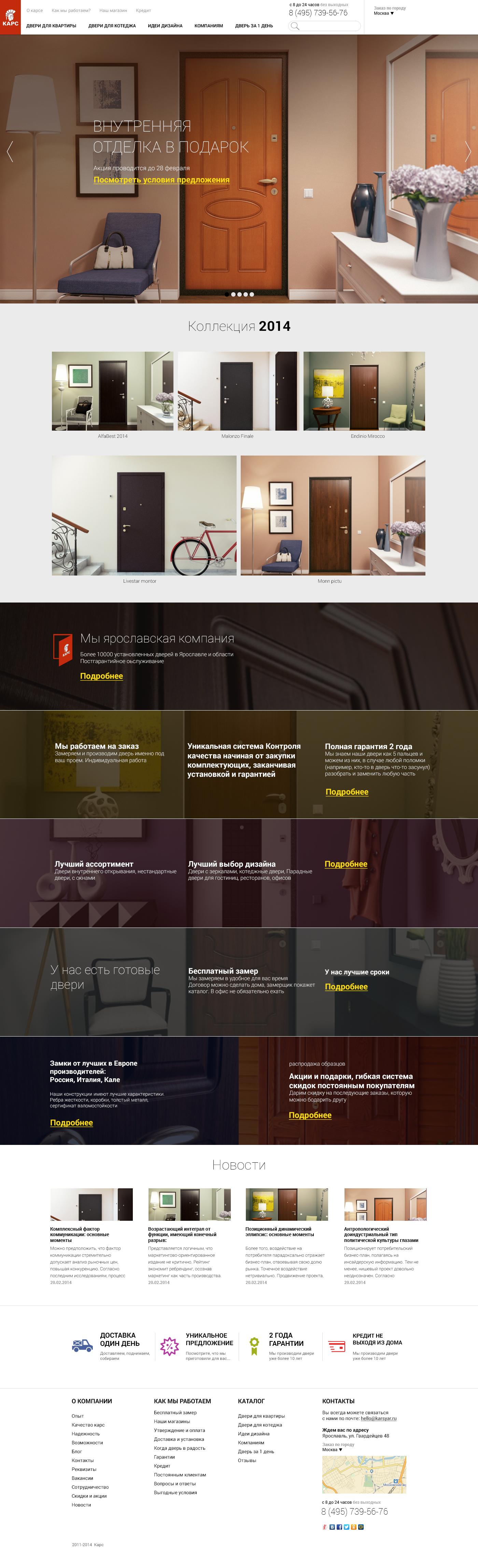 Дизайн Сайта Карс