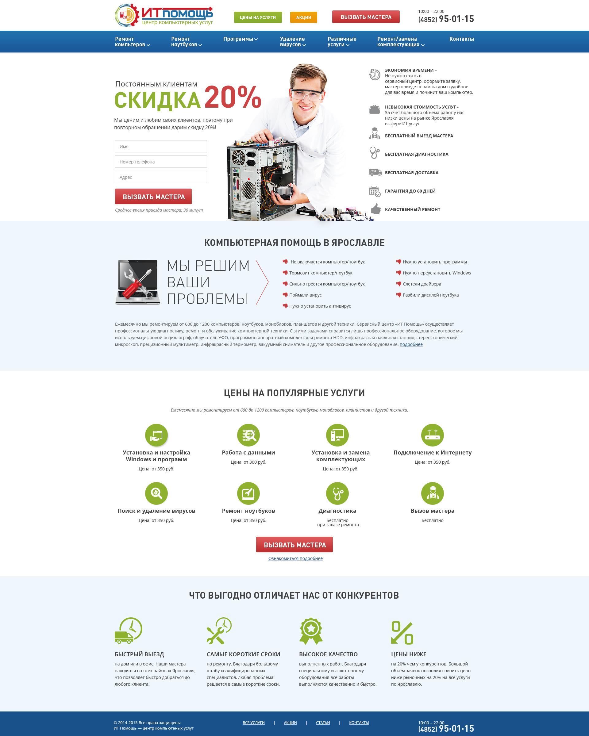Разработка нового сайта под ключ для компаний www.it-pomosh.ru