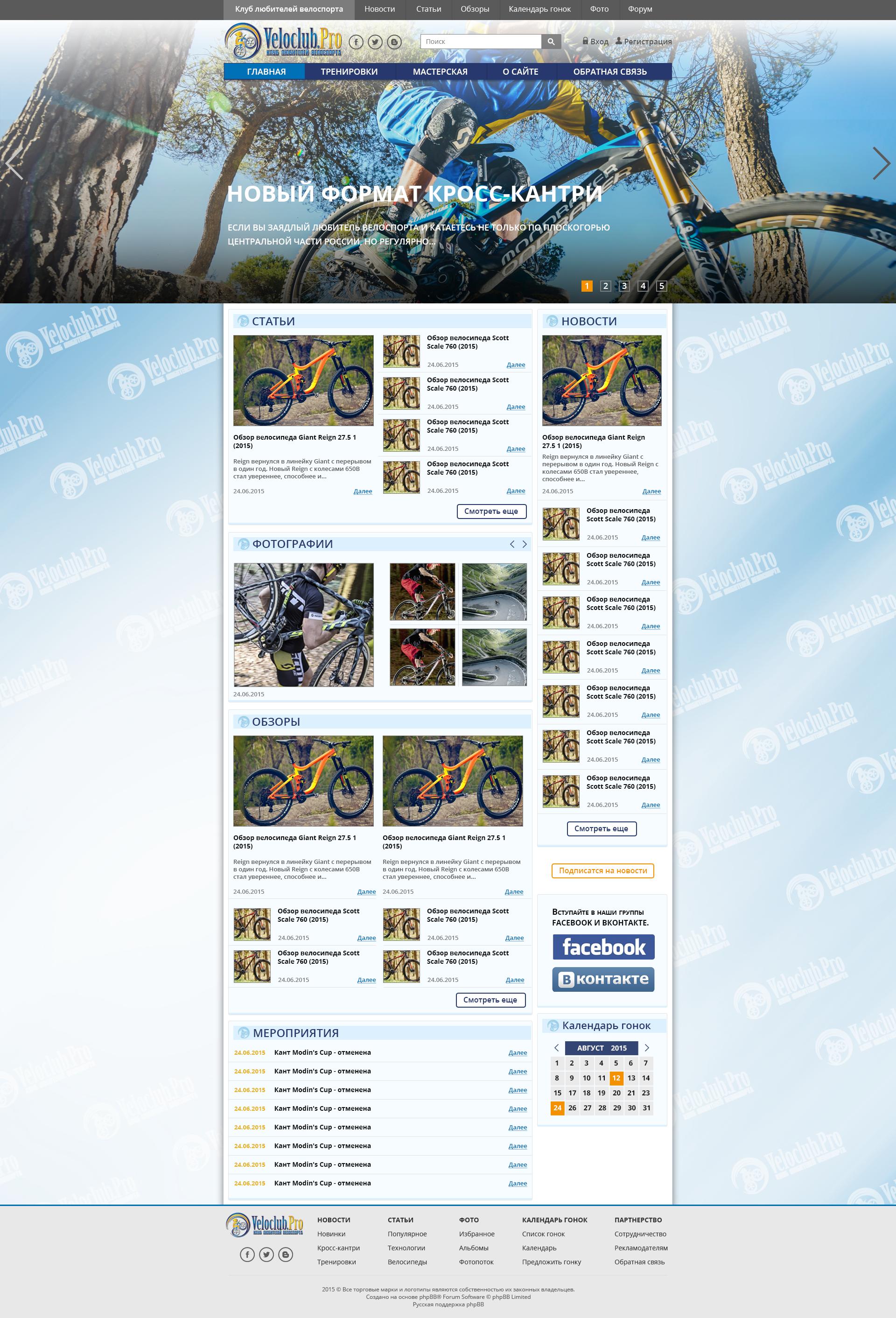 сайт Клуб любителей велоспорта www.aps.az