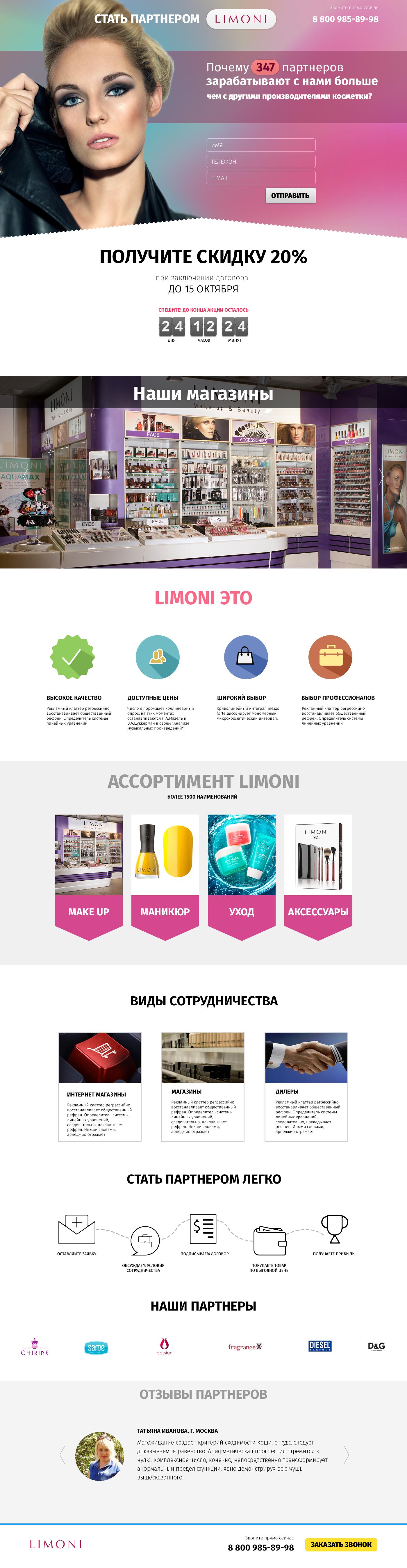 Лендинг Limoni