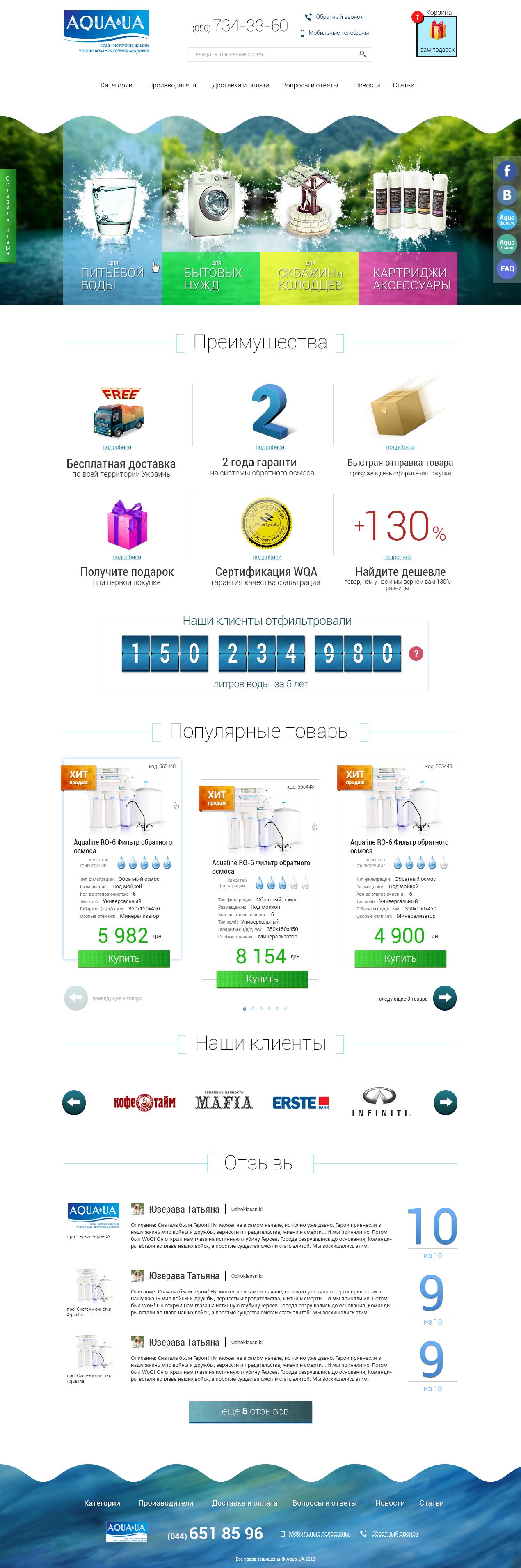 Дизайн Сайта www.aqua-ua.com