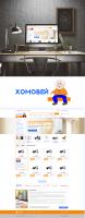 www.homoway.ru