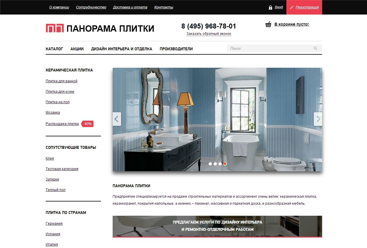 Верстка и программирование сайта на Opencart www.panoramaplitki.ru