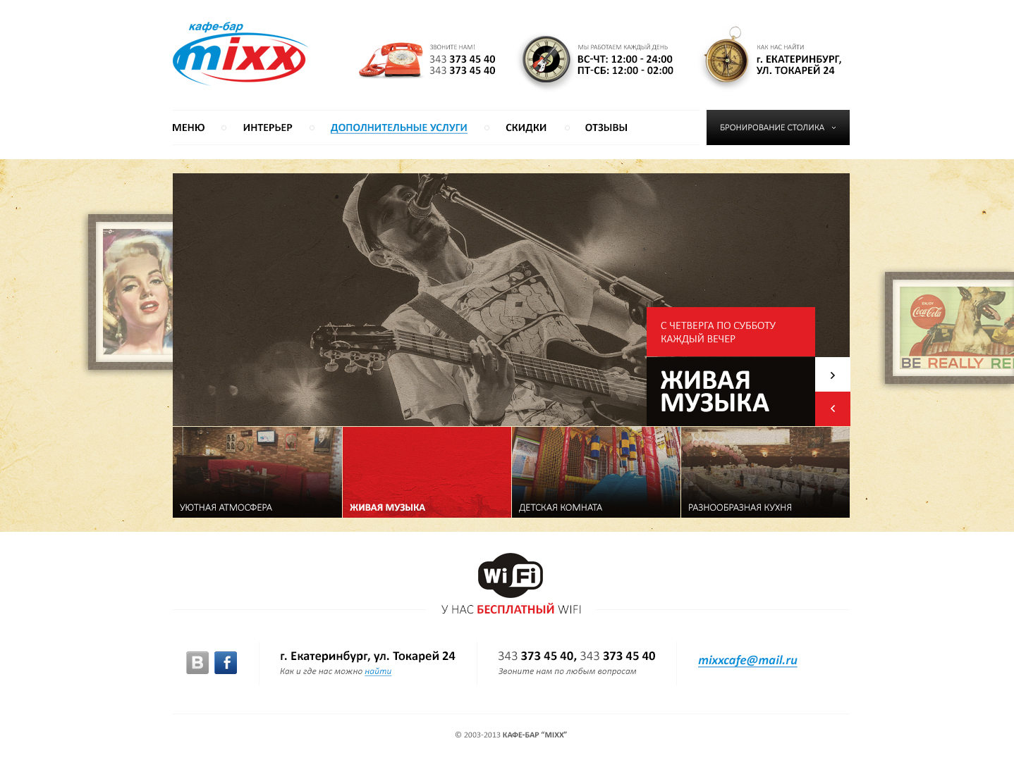 Mixx Cafe 1