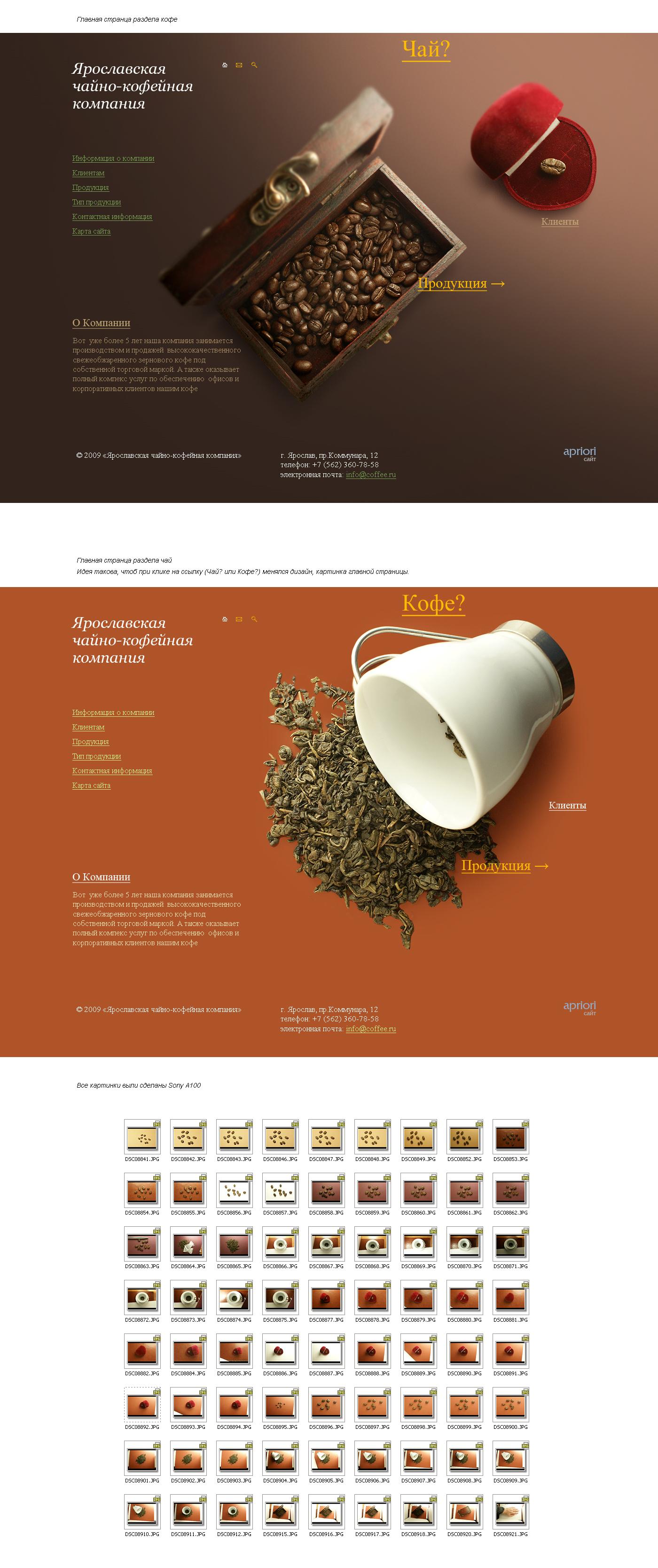 Чай-Кофе