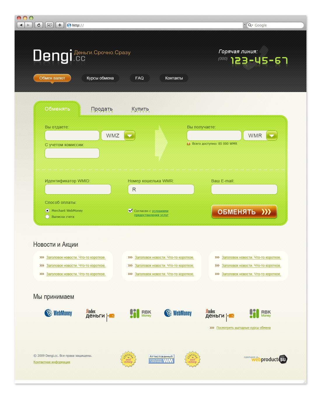 Разработка Дизайн Сайта Dengi.cc