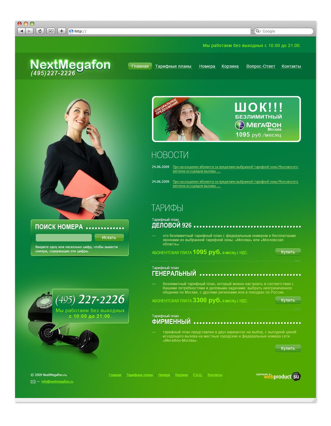 Nexmegafon
