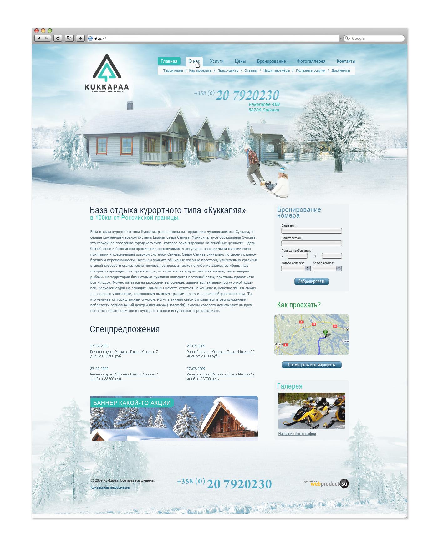 Дизайн Сайта Kukkapaa