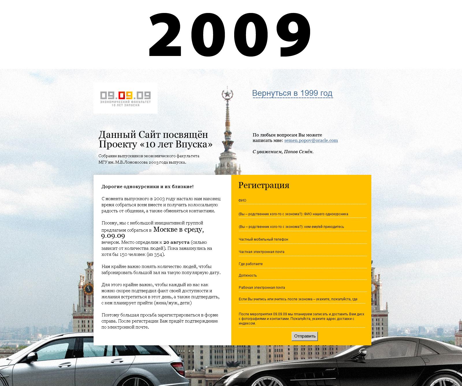 Экономический Факультет Спустя 10 лет