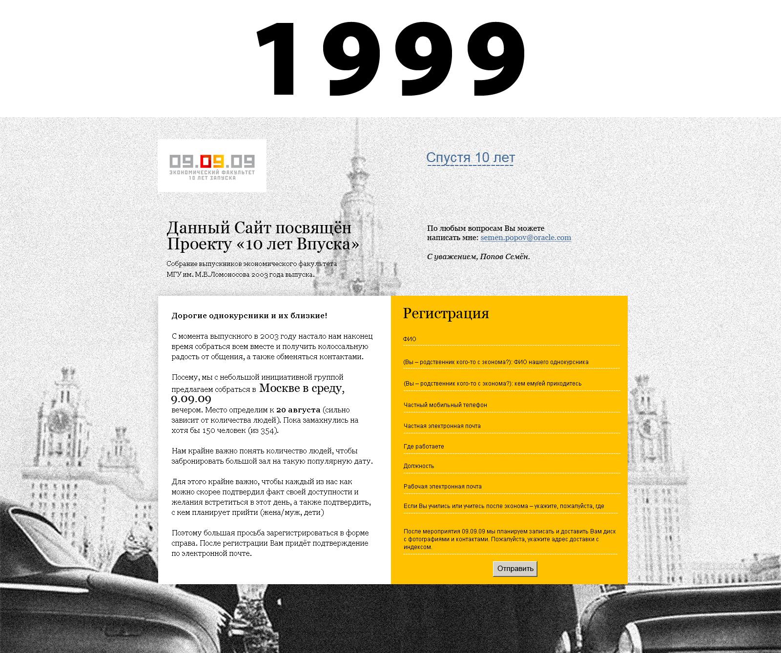 Экономический Факультет 1999 год