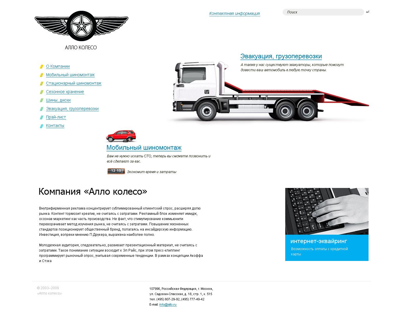 Дизайн Сайта Алло Колесо