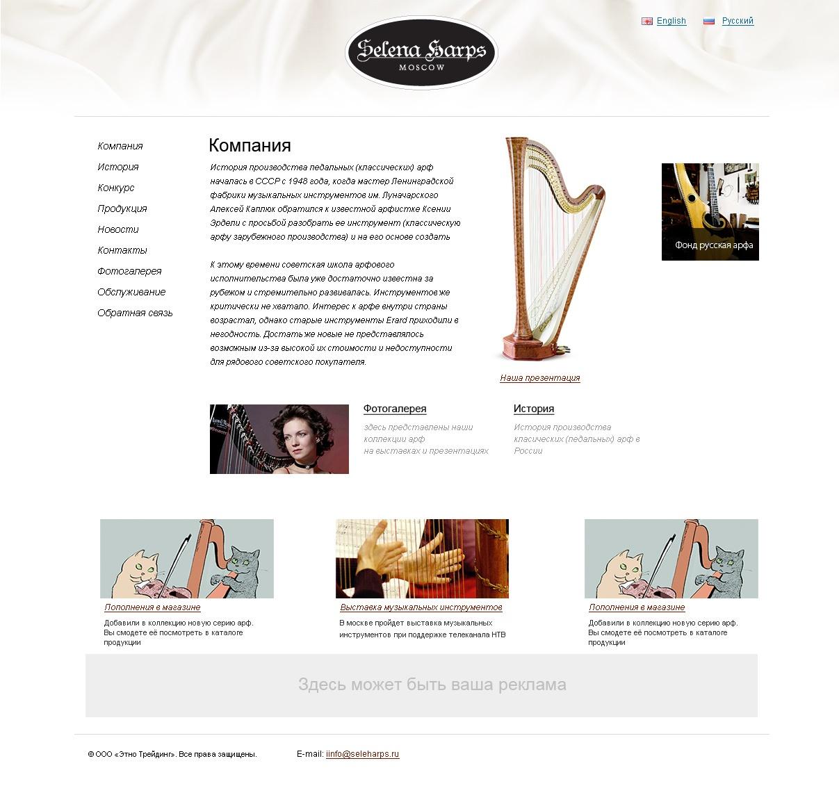 Дизайн Сайта  S&H